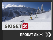 tl_files/layout/images/rent-a-ski-ru.jpg